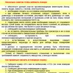 Главное-управление-МЧС-России-по-Республике-Башкортостан-Как-избежать-пожара